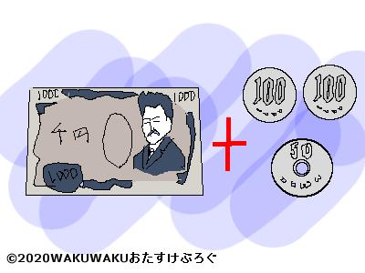 千円札と硬貨のイラスト