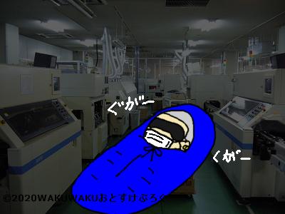 夜勤の仮眠のコツタイトルイラスト
