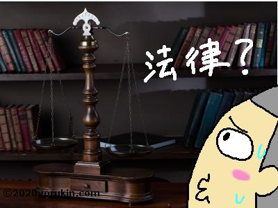 夜勤と法律タイトルイラスト