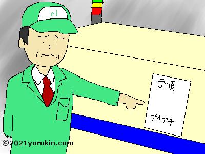 夜勤あるある漫画プチプチ01