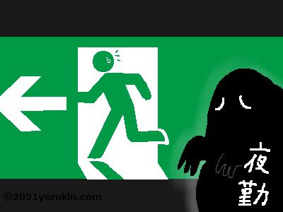 夜勤の逃げ道タイトルイラスト